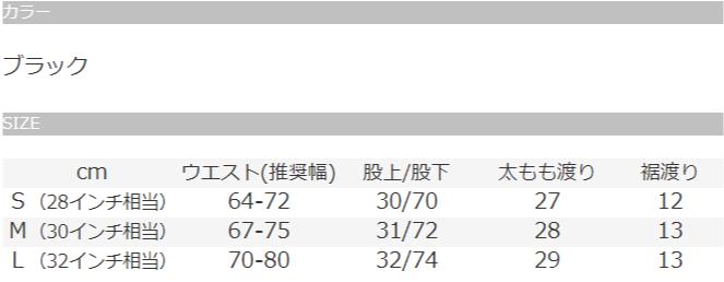 サイドベルトブラックカーゴジョガーパンツ(小さいサイズ)のサイズ表